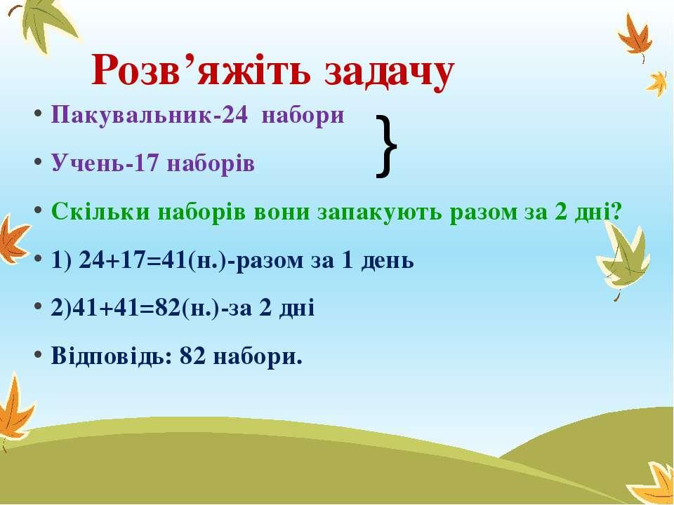 Розв'яжіть задачу Пакувальник-24 набори Учень-17 наборів Скільки наборів вони...