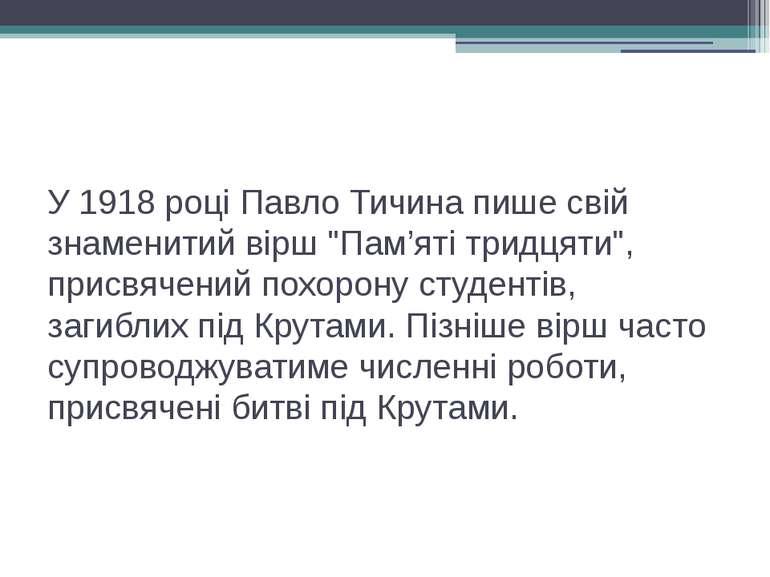 """У 1918 році Павло Тичина пише свій знаменитий вірш """"Пам'яті тридцяти"""", присвя..."""