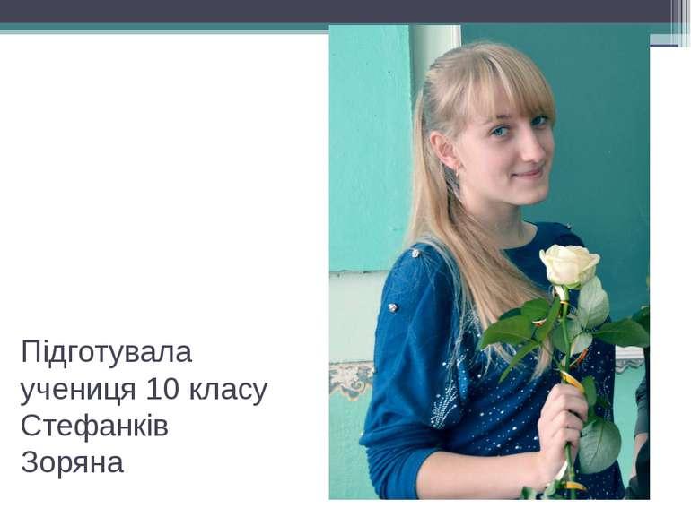 Підготувала учениця 10 класу Стефанків Зоряна