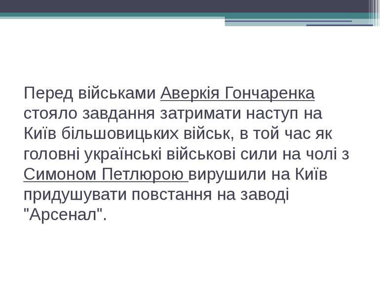 Перед військами Аверкія Гончаренка стояло завдання затримати наступ на Київ б...