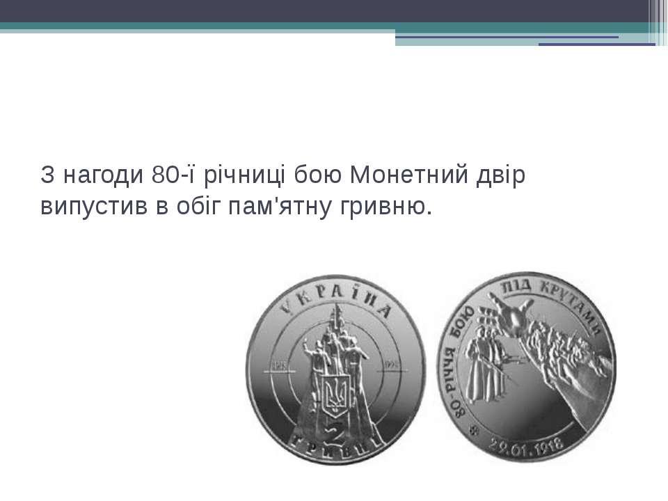 З нагоди 80-ї річниці бою Монетний двір випустив в обіг пам'ятну гривню.