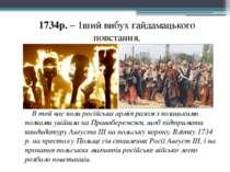 1734р. – 1ший вибух гайдамацького повстання. В той час коли російська армія р...
