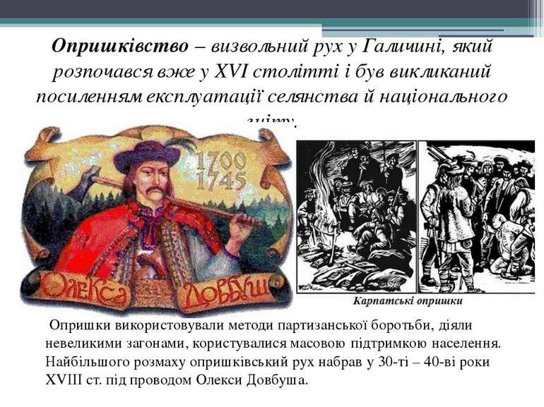 Опришківство– визвольний рух у Галичині, який розпочався вже у ХVІ столітті ...