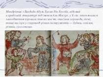 Мандрівник з Багдада Абуль Хасан Ібн-Хусейн, відомий в арабській літературі п...