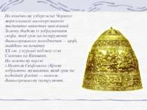 На північному узбережжі Чорного моря існувало високорозвинене мистецтво антич...