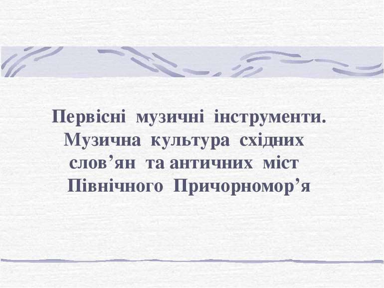 Первісні музичні інструменти. Музична культура східних слов'ян та античн...
