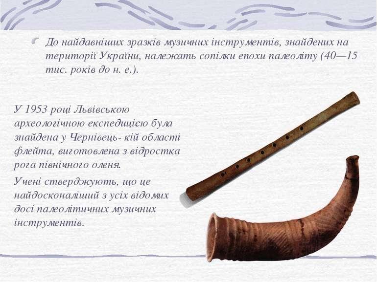 До найдавніших зразків музичних інструментів, знайдених на території України,...