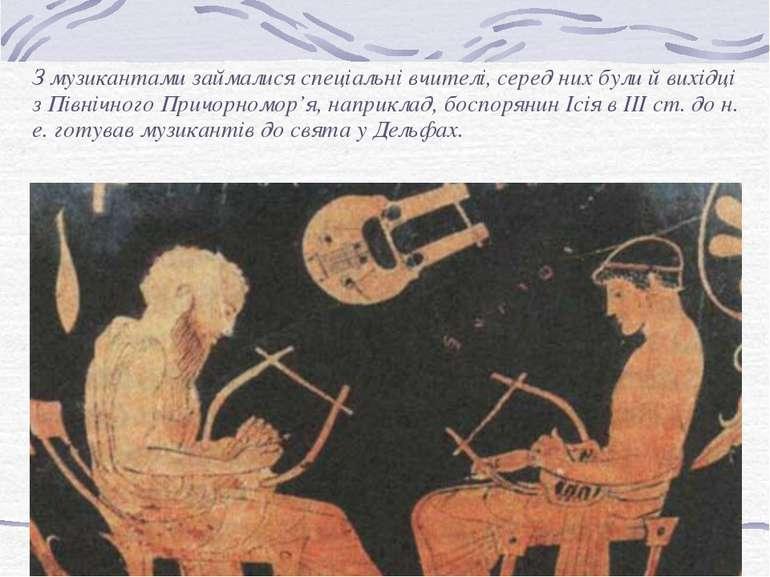З музикантами займалися спеціальні вчителі, серед них були й вихідці з Північ...