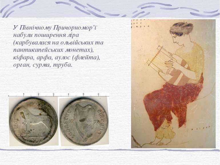 У Північному Причорномор'ї набули поширення ліра (карбувалася на ольвійських ...