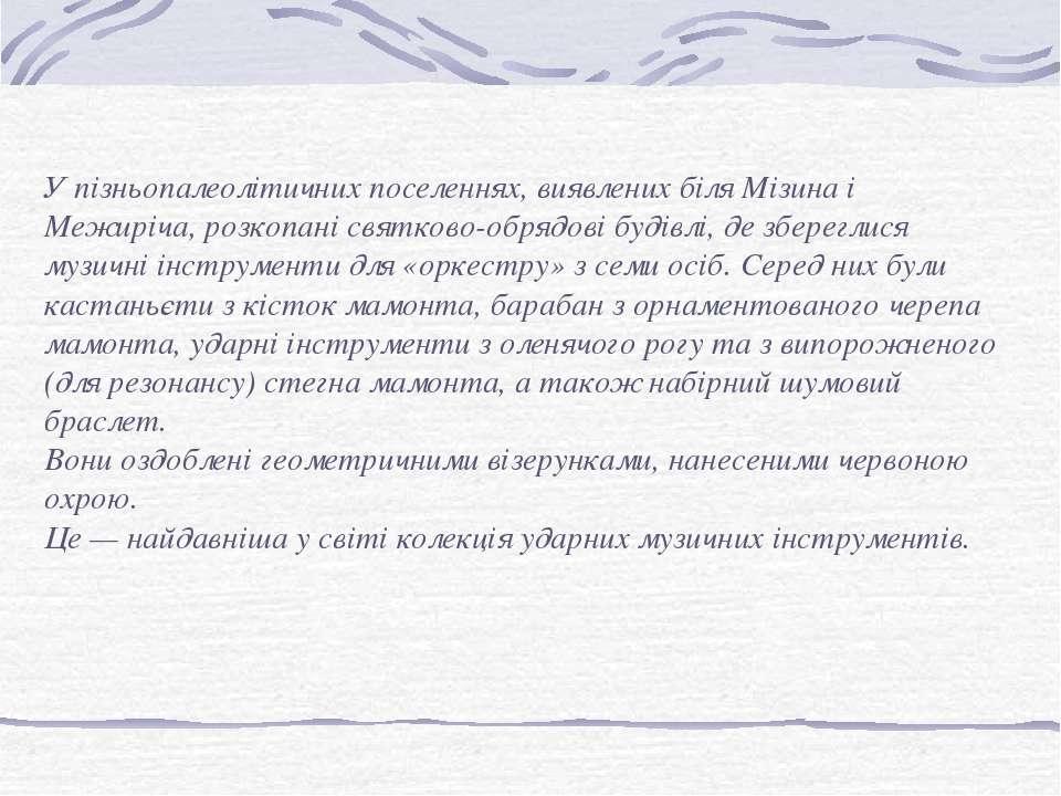 У пізньопалеолітичних поселеннях, виявлених біля Мізина і Межиріча, розкопані...