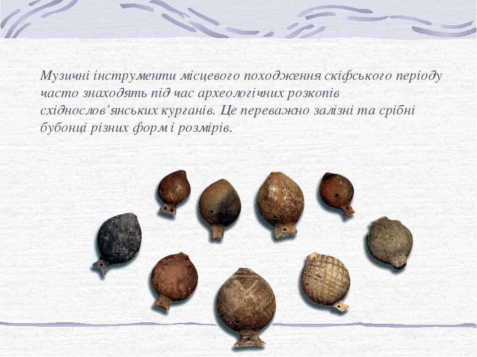 Музичні інструменти місцевого походження скіфського періоду часто знаходять п...