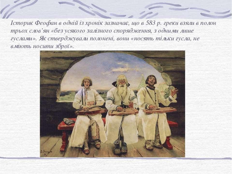 Історик Феофан в одній із хронік зазначає, що в 583 р. греки взяли в полон тр...