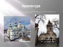 Архитектура В XIX веке в Украине оживилось градостроительство. В архитектуре ...