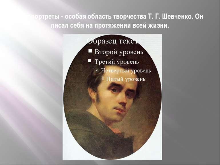 Автопортреты - особая область творчества Т. Г. Шевченко. Он писал себя на про...