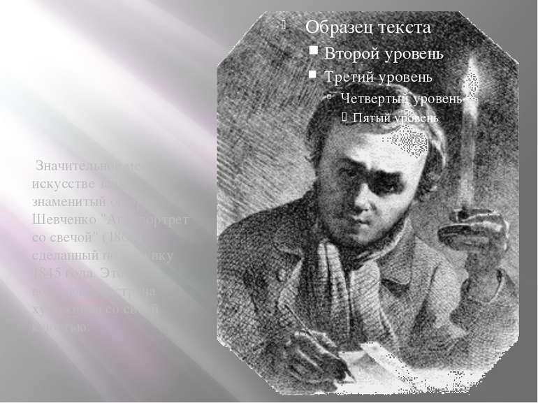 """Значительное место в искусстве занял знаменитый офорт Шевченко """"Автопортрет с..."""
