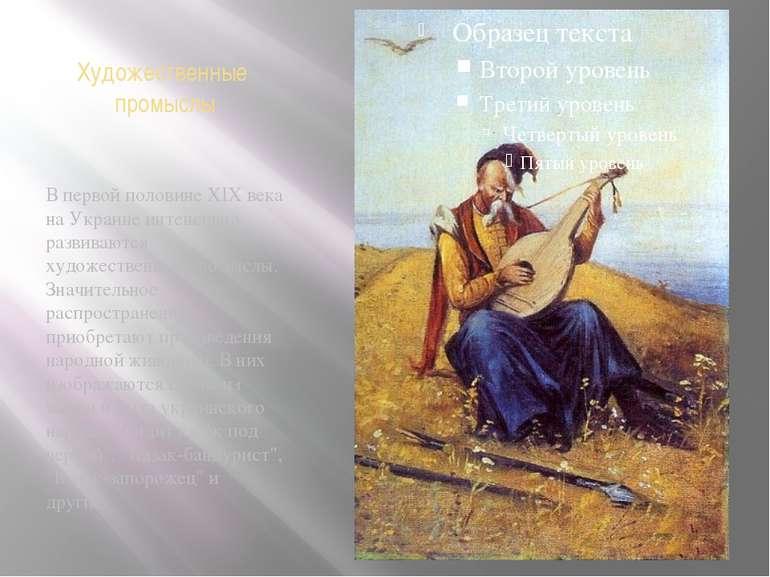 Художественные промыслы В первой половине XIX века на Украине интенсивно разв...