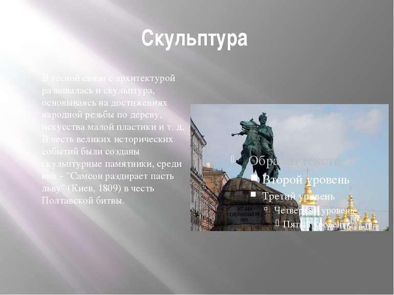 Скульптура В тесной связи с архитектурой развивалась и скульптура, основываяс...