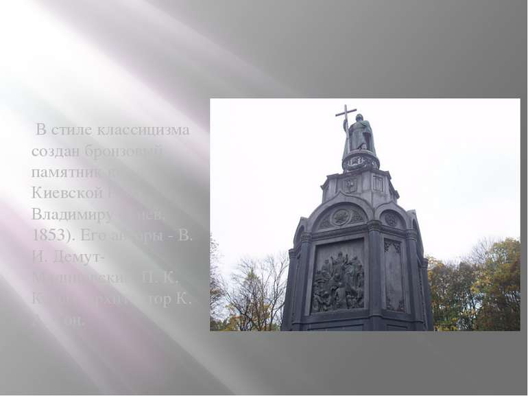В стиле классицизма создан бронзовый памятник князю Киевской Руси Владимиру (...