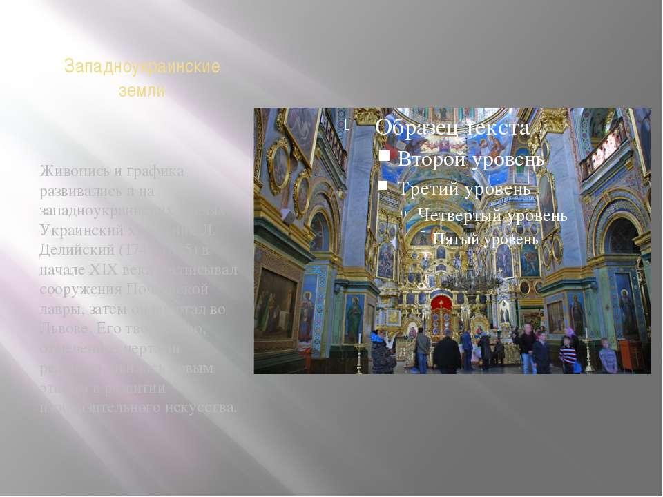 Западноукраинские земли Живопись и графика развивались и на западноукраинских...