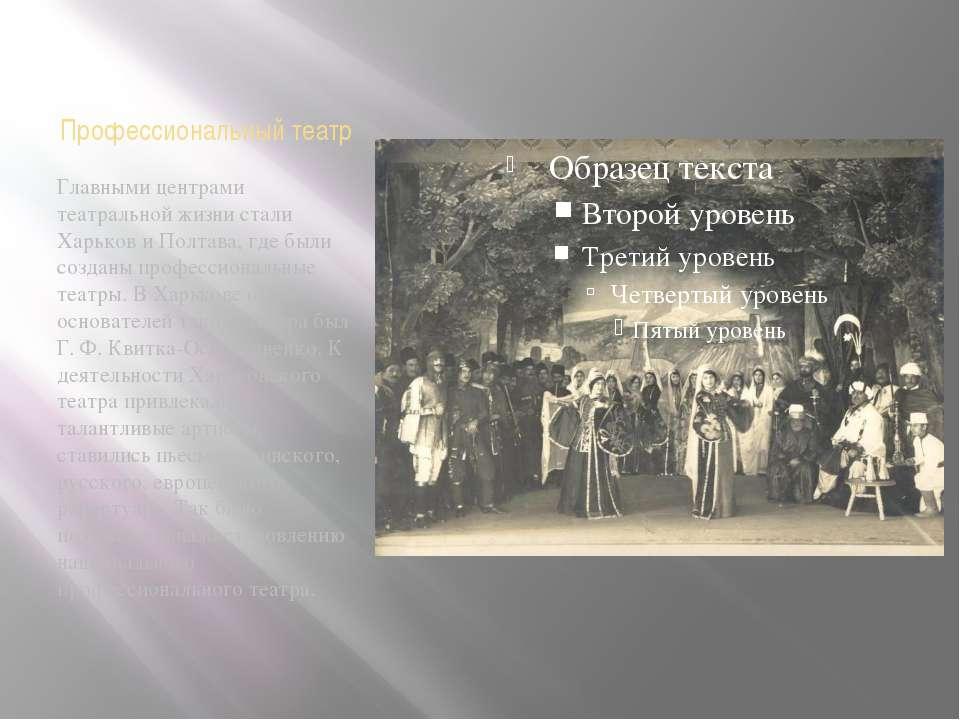 Профессиональный театр Главными центрами театральной жизни стали Харьков и По...