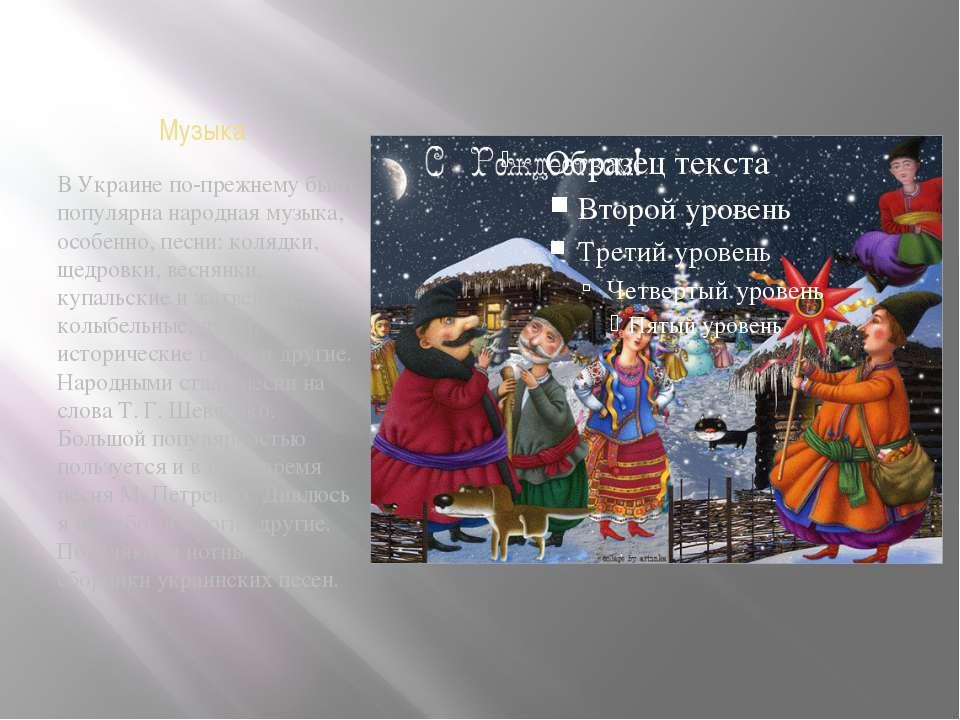 Музыка В Украине по-прежнему была популярна народная музыка, особенно, песни:...