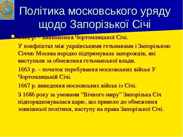 Політика московського уряду щодо Запорізької Січі 1652 р. – виникнення Чортом...