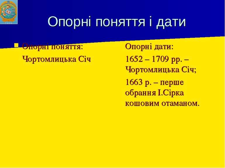 Опорні поняття і дати Опорні поняття: Чортомлицька Січ Опорні дати: 1652 – 17...