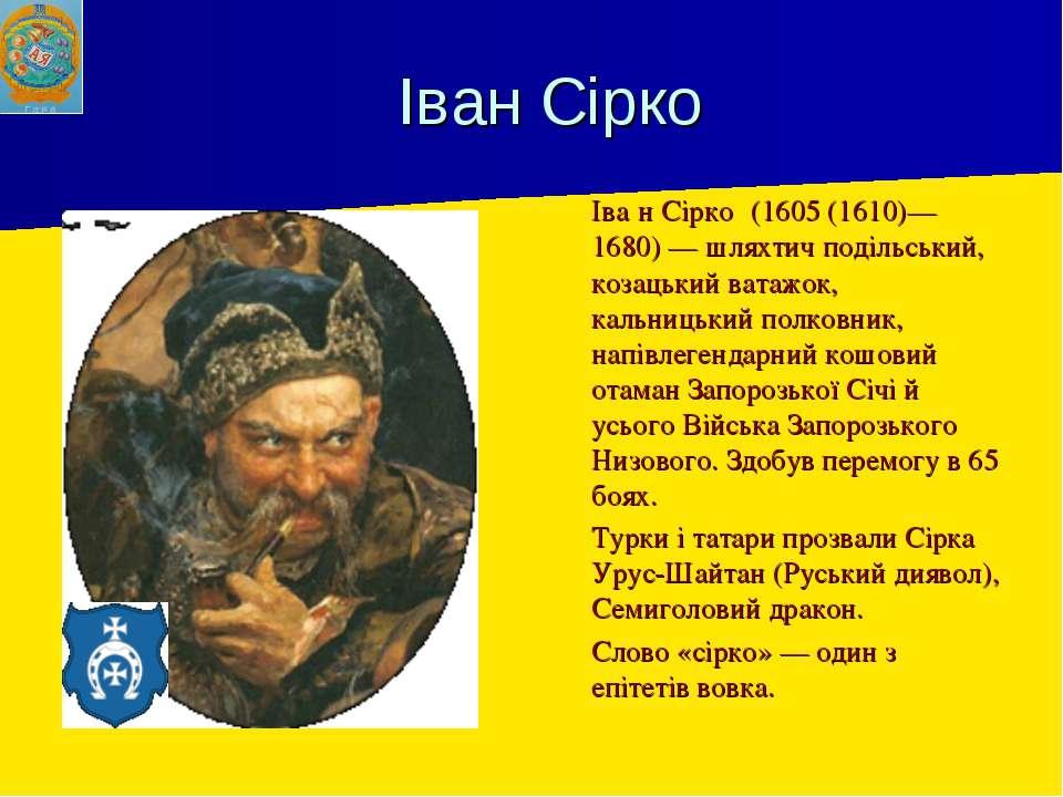 Іван Сірко Іва н Сірко (1605 (1610)—1680) — шляхтич подільський, козацький ва...