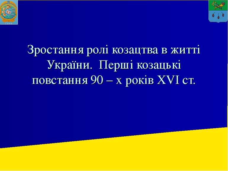 Зростання ролі козацтва в житті України. Перші козацькі повстання 90 – х рокі...
