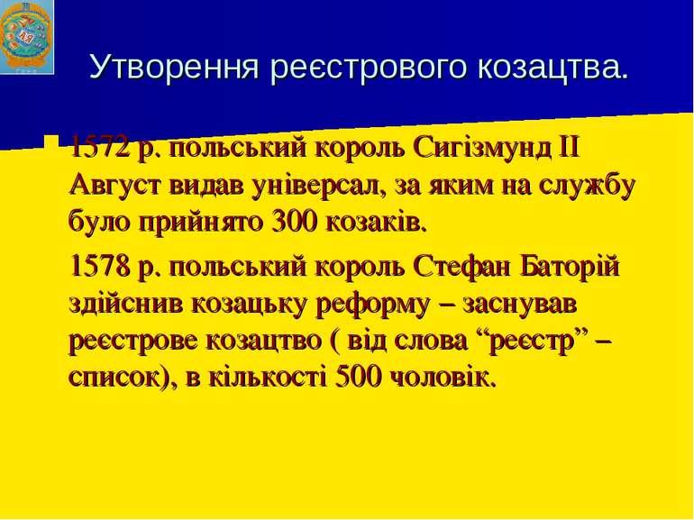 Утворення реєстрового козацтва. 1572 р. польський король Сигізмунд ІІ Август ...