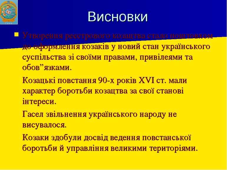 Висновки Утворення реєстрового козацтва стало поштовхом до оформлення козаків...
