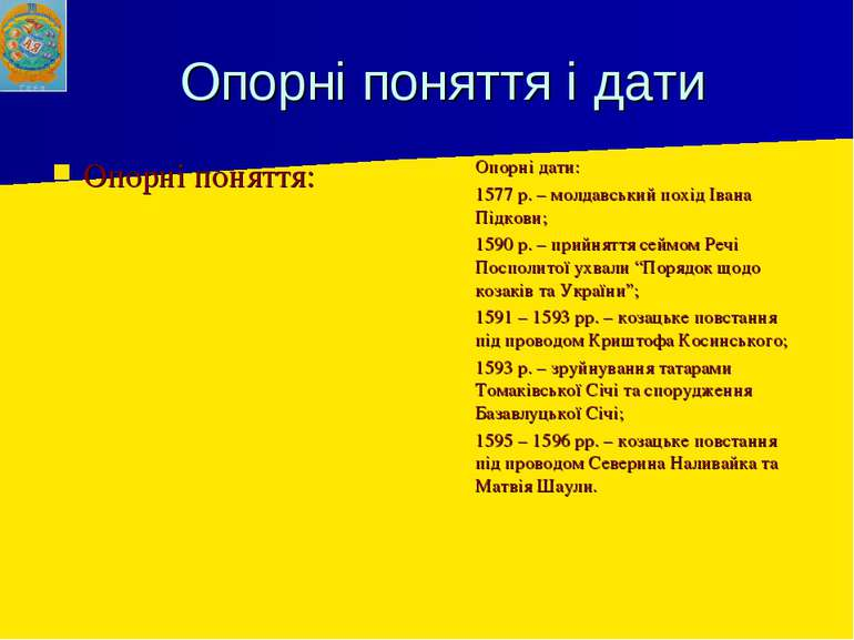 Опорні поняття і дати Опорні поняття: Опорні дати: 1577 р. – молдавський похі...