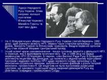 На III Всеукраїнських зборах Народного Руху України (лютий-березень 1992 року...