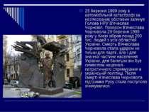 25 березня 1999 року в автомобільній катастрофі за нез'ясованих обставин заги...