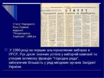 У 1990 році на перших альтернативних виборах в УРСР, Рух досяг значних успіхі...