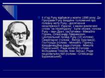 ІІ з'їзд Руху відбувся у жовтні 1990 року. До Програми Руху введене положення...