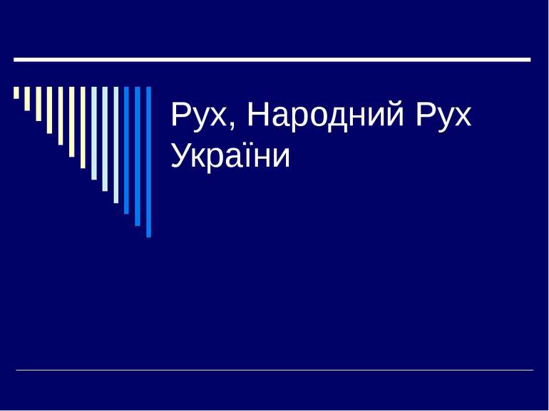 Рух, Народний Рух України