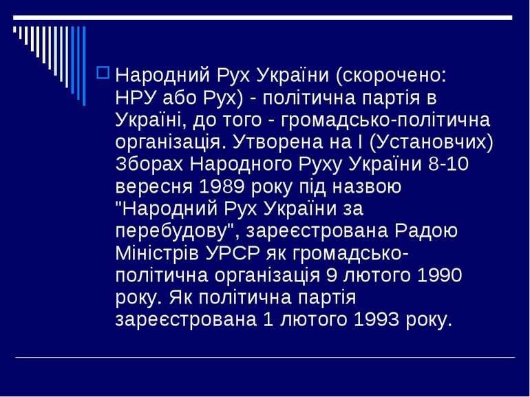 Народний Рух України (скорочено: НРУ або Рух) - політична партія в Україні, д...