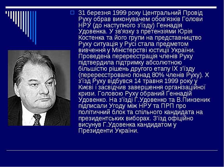 31 березня 1999 року Центральний Провід Руху обрав виконувачем обов'язків Гол...
