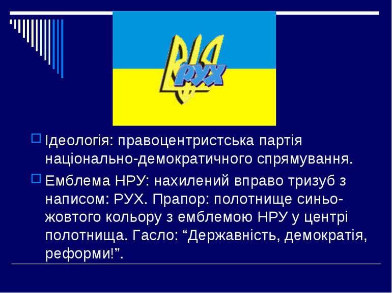 Ідеологія: правоцентристська партія національно-демократичного спрямування. ...
