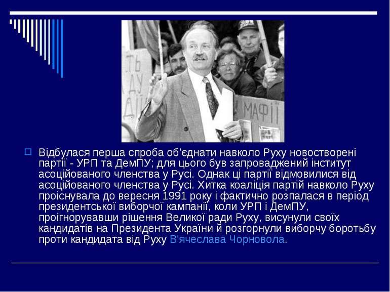 Відбулася перша спроба об'єднати навколо Руху новостворені партії - УРП та Де...