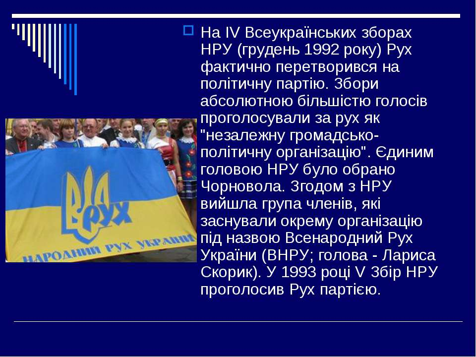 На IV Всеукраїнських зборах НРУ (грудень 1992 року) Рух фактично перетворився...