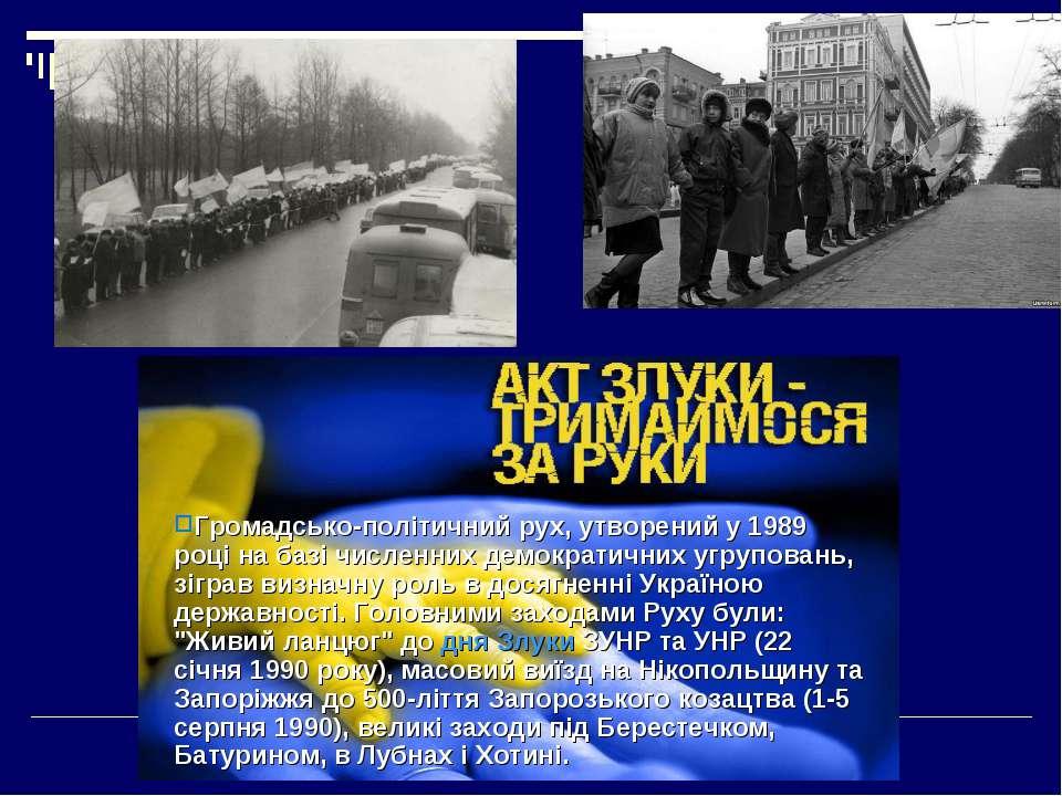 Громадсько-політичний рух, утворений у 1989 році на базі численних демократич...