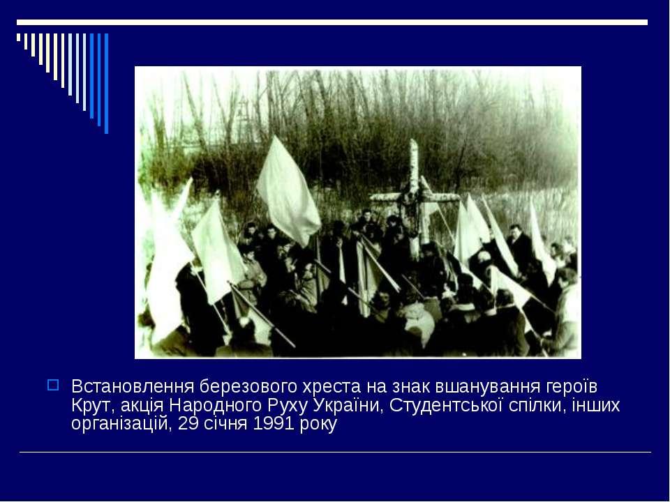 Встановлення березового хреста на знак вшанування героїв Крут, акція Народног...