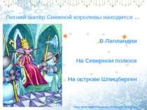 Ханс Кристиан Андерсен «Снежная Королева» Летний шатёр Снежной королевы наход...