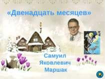 «Двенадцать месяцев» Самуил Яковлевич Маршак