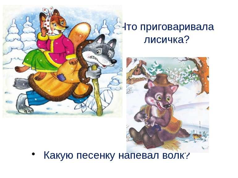 Что приговаривала лисичка? Какую песенку напевал волк?