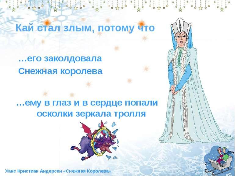 Ханс Кристиан Андерсен «Снежная Королева» Кай стал злым, потому что …его зако...