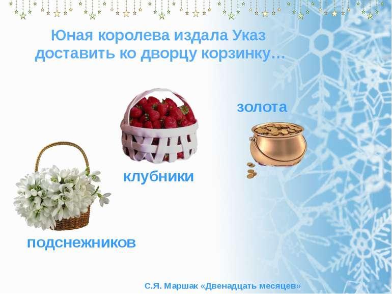 С.Я. Маршак «Двенадцать месяцев» Юная королева издала Указ доставить ко дворц...