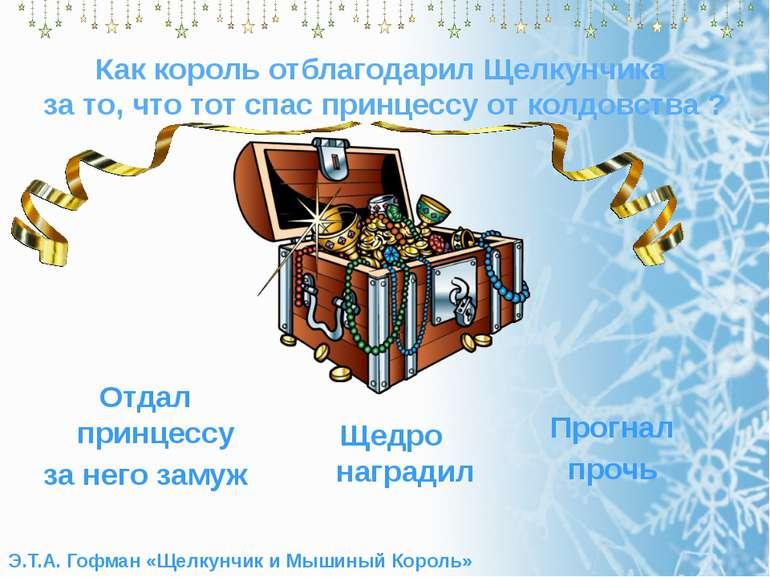 Э.Т.А. Гофман «Щелкунчик и Мышиный Король» Как король отблагодарил Щелкунчика...